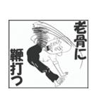 日本のことわざ その4(個別スタンプ:10)