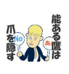 日本のことわざ その4(個別スタンプ:12)