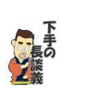 日本のことわざ その4(個別スタンプ:27)