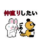 ミニうさ2(願望編)(個別スタンプ:4)