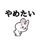 ミニうさ2(願望編)(個別スタンプ:37)