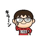 芋ジャージの【いさむ】動く名前スタンプ♂(個別スタンプ:02)