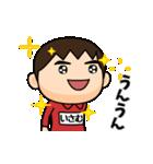 芋ジャージの【いさむ】動く名前スタンプ♂(個別スタンプ:07)