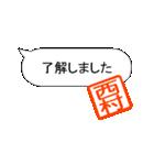 【西村】様専用シンプル吹き出しスタンプ(個別スタンプ:01)
