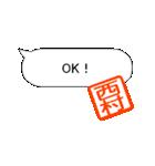 【西村】様専用シンプル吹き出しスタンプ(個別スタンプ:02)