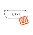 【西村】様専用シンプル吹き出しスタンプ(個別スタンプ:03)