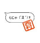 【西村】様専用シンプル吹き出しスタンプ(個別スタンプ:04)