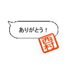 【西村】様専用シンプル吹き出しスタンプ(個別スタンプ:09)