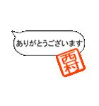 【西村】様専用シンプル吹き出しスタンプ(個別スタンプ:10)