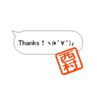 【西村】様専用シンプル吹き出しスタンプ(個別スタンプ:11)
