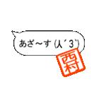 【西村】様専用シンプル吹き出しスタンプ(個別スタンプ:12)
