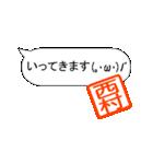 【西村】様専用シンプル吹き出しスタンプ(個別スタンプ:13)