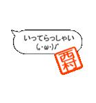 【西村】様専用シンプル吹き出しスタンプ(個別スタンプ:14)