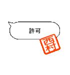 【西村】様専用シンプル吹き出しスタンプ(個別スタンプ:15)