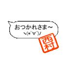 【西村】様専用シンプル吹き出しスタンプ(個別スタンプ:17)