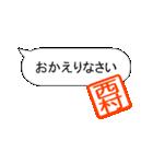 【西村】様専用シンプル吹き出しスタンプ(個別スタンプ:18)