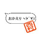 【西村】様専用シンプル吹き出しスタンプ(個別スタンプ:19)