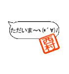 【西村】様専用シンプル吹き出しスタンプ(個別スタンプ:20)