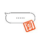 【西村】様専用シンプル吹き出しスタンプ(個別スタンプ:21)