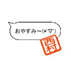 【西村】様専用シンプル吹き出しスタンプ(個別スタンプ:22)