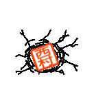 【西村】様専用シンプル吹き出しスタンプ(個別スタンプ:24)