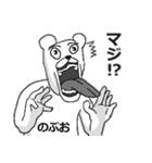 【のぶお/ノブオ】専用名前スタンプ(個別スタンプ:06)