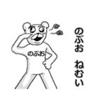 【のぶお/ノブオ】専用名前スタンプ(個別スタンプ:08)