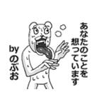 【のぶお/ノブオ】専用名前スタンプ(個別スタンプ:09)