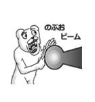 【のぶお/ノブオ】専用名前スタンプ(個別スタンプ:10)