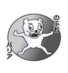 【のぶお/ノブオ】専用名前スタンプ(個別スタンプ:11)