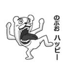 【のぶお/ノブオ】専用名前スタンプ(個別スタンプ:14)