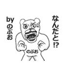 【のぶお/ノブオ】専用名前スタンプ(個別スタンプ:15)