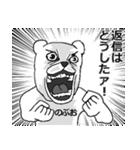 【のぶお/ノブオ】専用名前スタンプ(個別スタンプ:18)