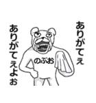 【のぶお/ノブオ】専用名前スタンプ(個別スタンプ:20)
