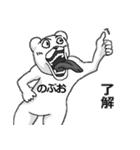 【のぶお/ノブオ】専用名前スタンプ(個別スタンプ:22)