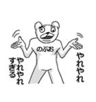 【のぶお/ノブオ】専用名前スタンプ(個別スタンプ:25)
