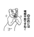 【のぶお/ノブオ】専用名前スタンプ(個別スタンプ:26)