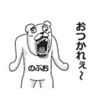 【のぶお/ノブオ】専用名前スタンプ(個別スタンプ:27)
