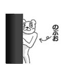 【のぶお/ノブオ】専用名前スタンプ(個別スタンプ:28)