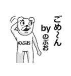 【のぶお/ノブオ】専用名前スタンプ(個別スタンプ:29)