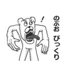 【のぶお/ノブオ】専用名前スタンプ(個別スタンプ:30)