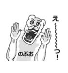 【のぶお/ノブオ】専用名前スタンプ(個別スタンプ:34)