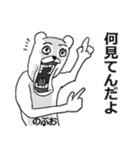 【のぶお/ノブオ】専用名前スタンプ(個別スタンプ:38)