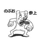 【のぶお/ノブオ】専用名前スタンプ(個別スタンプ:40)