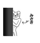 【みさき/ミサキ】専用名前スタンプ(個別スタンプ:28)