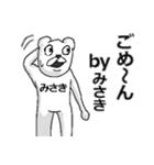 【みさき/ミサキ】専用名前スタンプ(個別スタンプ:29)