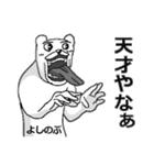 【よしのぶ/ヨシノブ】専用名前スタンプ(個別スタンプ:04)
