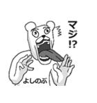 【よしのぶ/ヨシノブ】専用名前スタンプ(個別スタンプ:06)