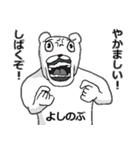 【よしのぶ/ヨシノブ】専用名前スタンプ(個別スタンプ:07)