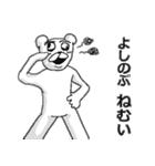 【よしのぶ/ヨシノブ】専用名前スタンプ(個別スタンプ:08)